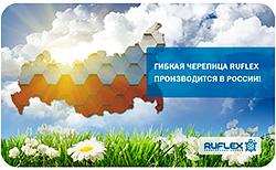 Производство Ruflex в России